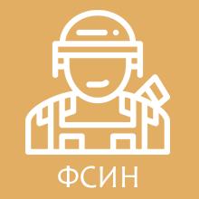 Калькулятор пенсий ФСИН