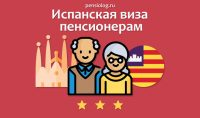 Испанская виза пенсионерам