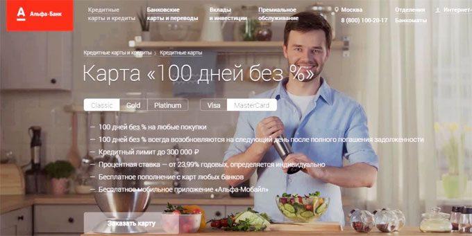 """Карта """"Альфа-Банка"""" 100 дней без процентов"""
