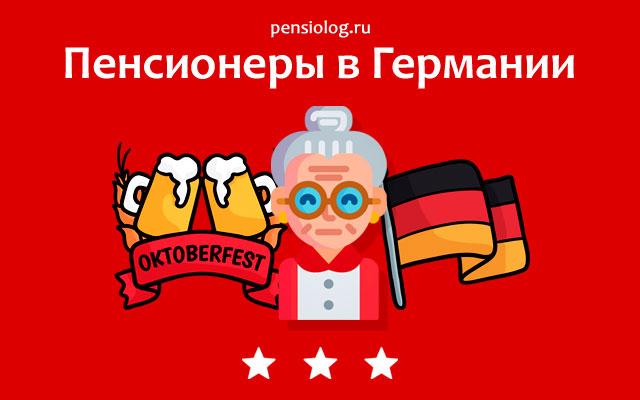 Сколько пенсионеров в Германии?