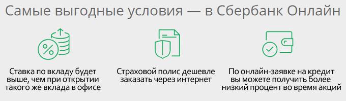 Изображение - Руководство пользователя сбербанк онлайн plusi-sberbank-online