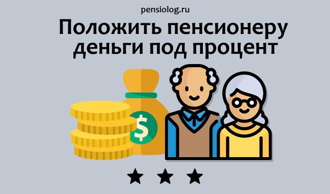 Положить пенсионеру деньги под процент