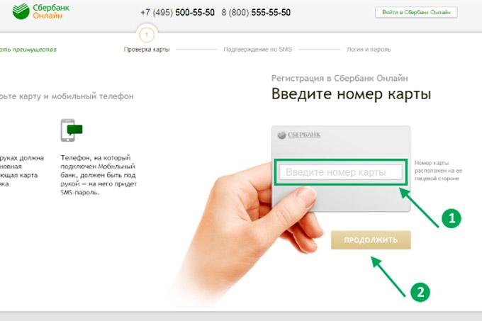 Изображение - Руководство пользователя сбербанк онлайн sb-online-identifikator