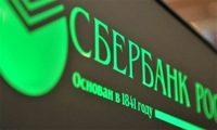 Изображение - Руководство пользователя сбербанк онлайн sberbank-rossii-200x120
