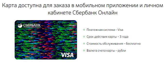 Как заказать карту виза в сбербанке