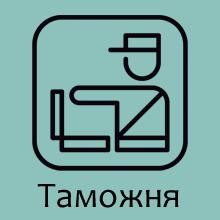 Калькулятор пенсии работника таможни ФТС