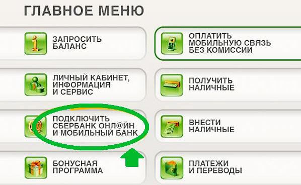 Изображение - Руководство пользователя сбербанк онлайн terminal-online-2