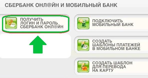 Изображение - Руководство пользователя сбербанк онлайн terminal-online-3
