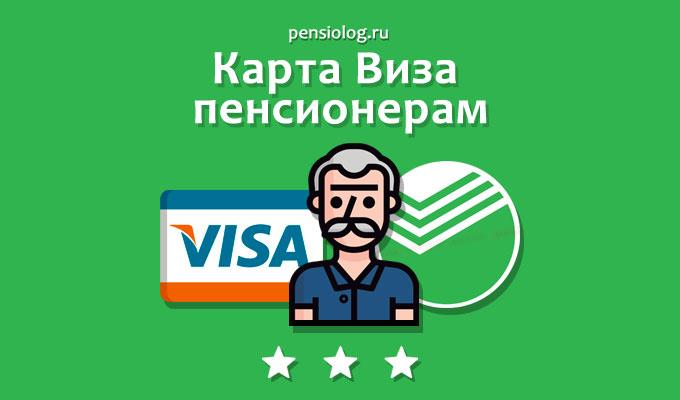 Бесплатная Visa для пенсионеров