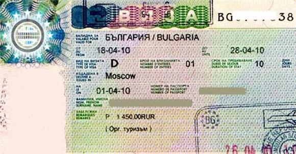 Пример визы D в страну Болгария