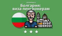 Виза D пенсионерам в Болгарию