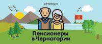 Русские пенсионеры в Черногории: уровень жизни, ВНЖ
