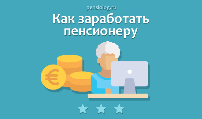Пенсионер зарабатывает: получение дополнительного дохода