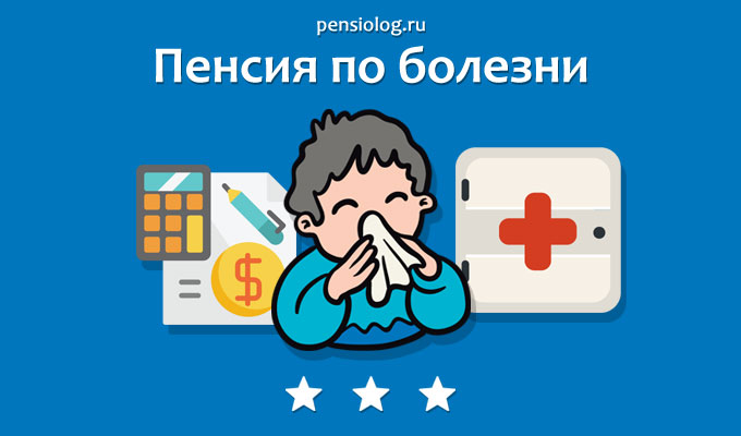 Выход на пенсию по болезни