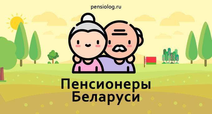 Жизнь и льготы пенсионерам в Беларуси