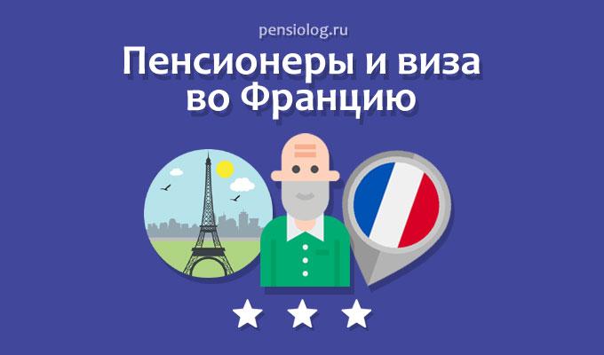 Жизнь пенсионеров во Франции и оформление визы в эту страну