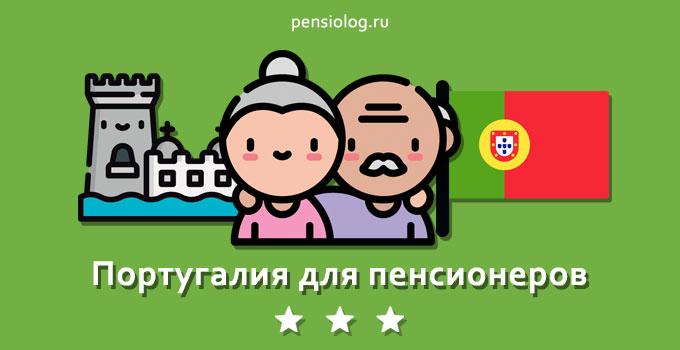 Португалия для пенсионеров из России