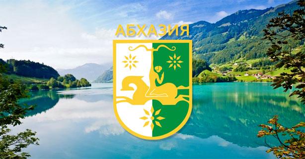 Пенсионеры РФ в Абхазии