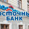 """Банк """"Восточный"""" для пенсионеров: полное руководство"""