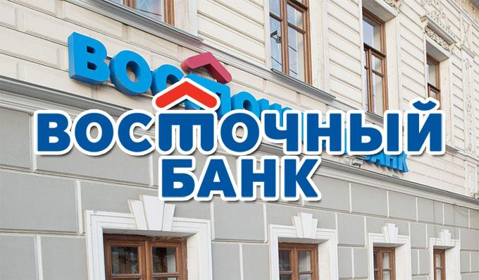 Банк «Восточный» для пенсионеров: полное руководство