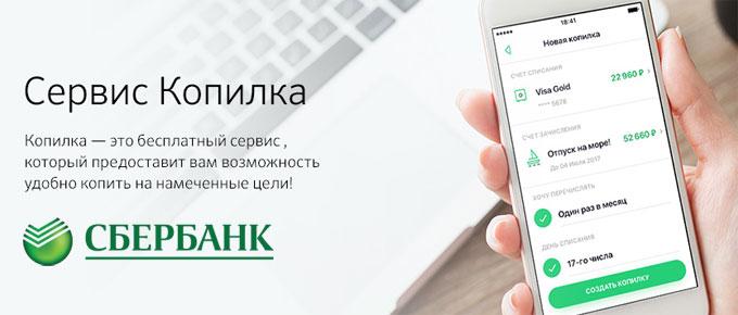 «Копилка» Сбербанка: руководство пользователя