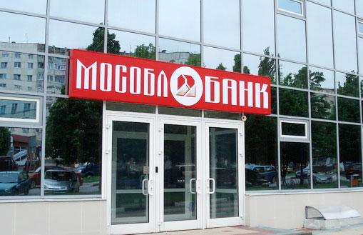 Изображение - Вклады московского областного банка для пенсионеров mosoblbank