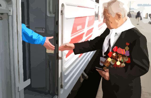 Льготы пенсионерам на поезда дальнего следования