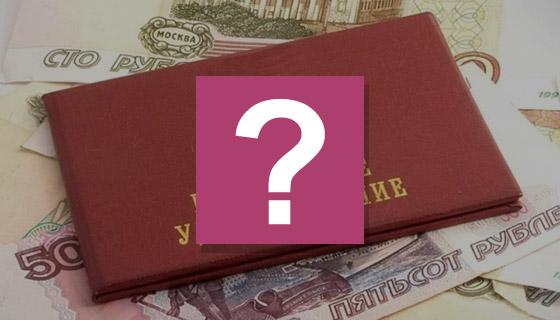 Как будет рассчитана прибавка к пенсии с 1 января 2019?