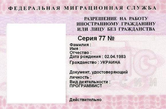 Прием на работу иностранца: документы, законодательство