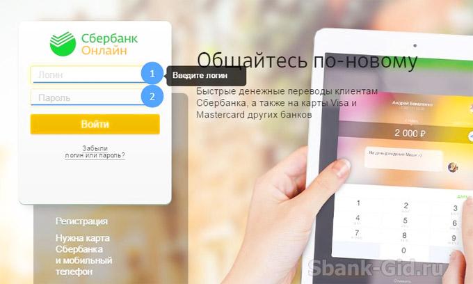 Сбербанк Онлайн: руководство пользователя