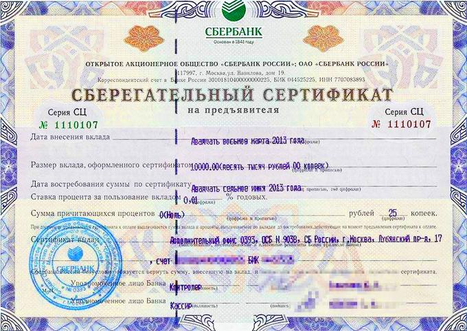 Можно ли сейчас оформить сберегательный сертификат Сбербанка?