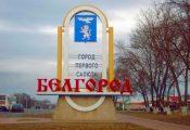 Льготы пенсионерам в Белгородской области в 2018/19