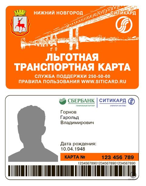 Пример льготной транспортной карты в Нижнем Новгороде