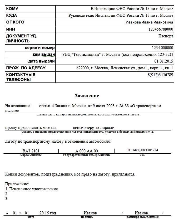 Ставки транспортного налога в 2007 в астраханской области букмекерская контора в москве лига ставок