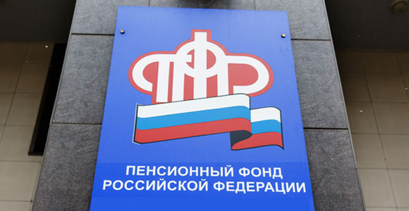 ПФР увеличил накопления Россиян на 7,2 млрд рублей в 2018 году