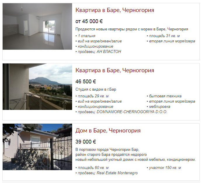 Примеры квартир для покупки в Черногории пенсионером