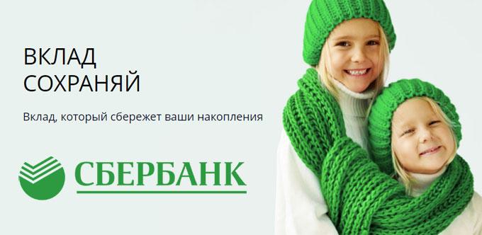 """Сбербанк """"Сохраняй"""" для пенсионеров"""