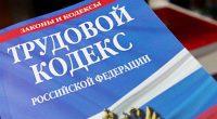 Увольнение пенсионеров по ТК РФ (Трудовому кодексу)