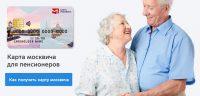Как получить социальную карту москвича пенсионеру?