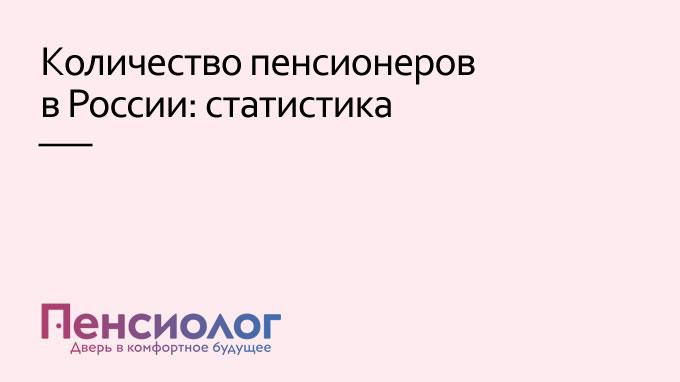 Количество пенсионеров в России по итогам 2018 года