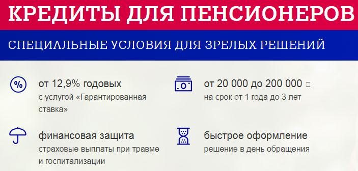 кредит наличными для пенсионеров в почта банке условия карта москва 2020 с метро