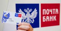 Почта Банк кредит наличными: условия для пенсионеров