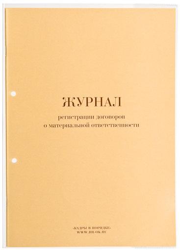 Пример титульной страницы журнала