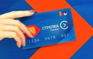 Как получить транспортную карту пенсионеру в России?