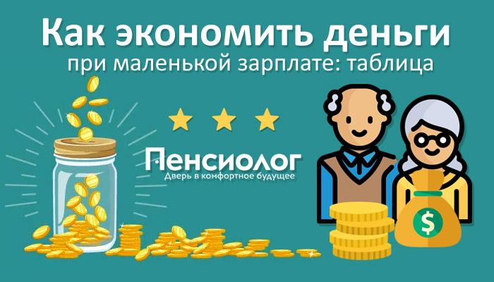Экономия денег: таблица и основные правила
