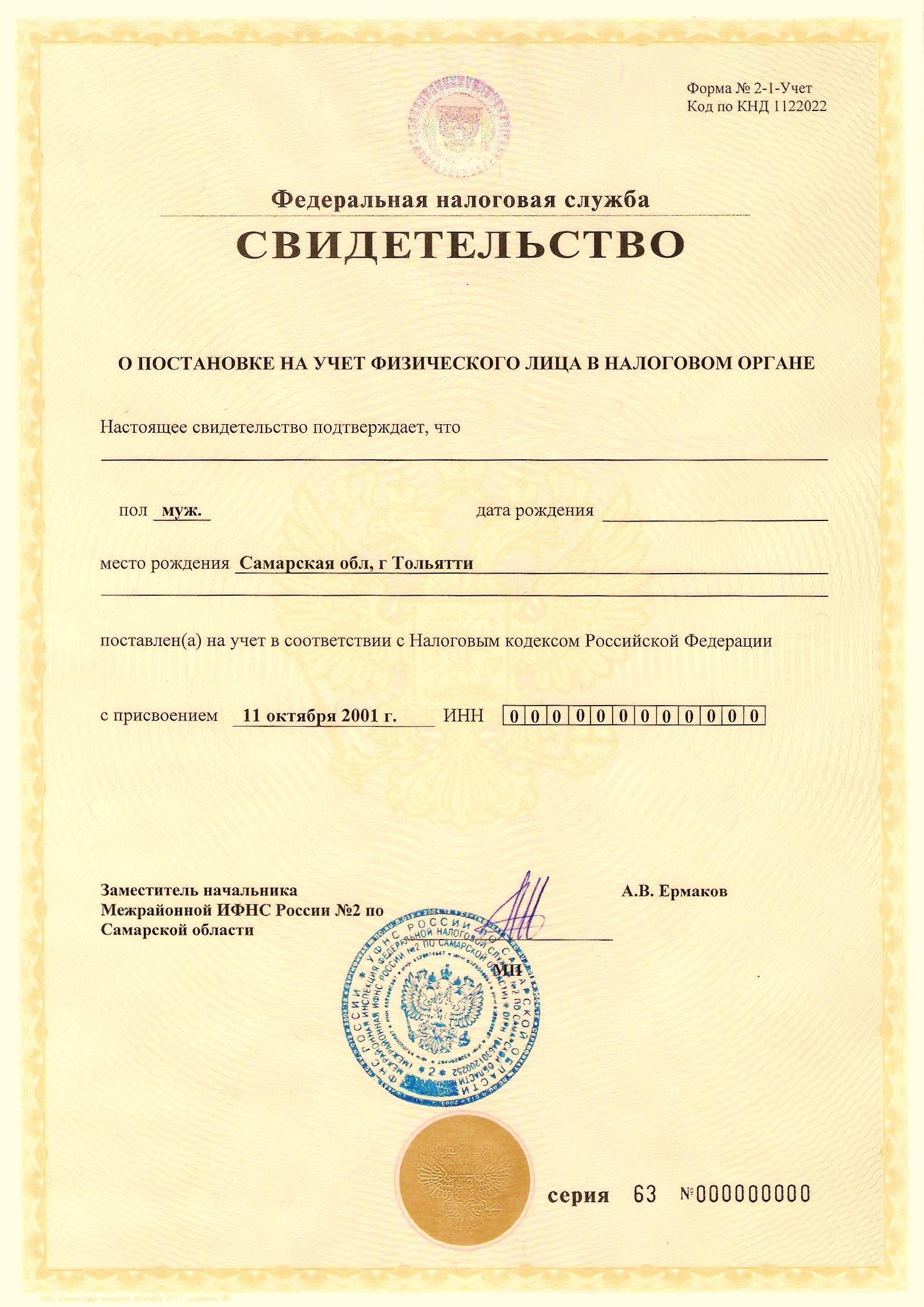 ИНН проверка для физического и юридического лица