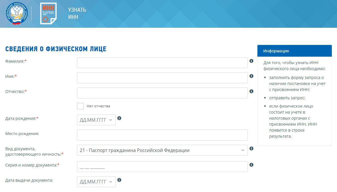 проверка по инн на сайте налоговой бесплатно онлайн