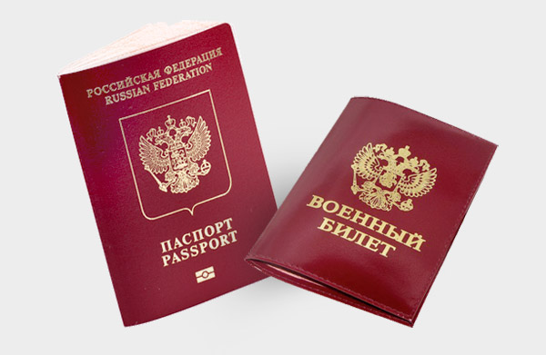 Загранпаспорт без формы 32: нужен ли военник после 27 лет?